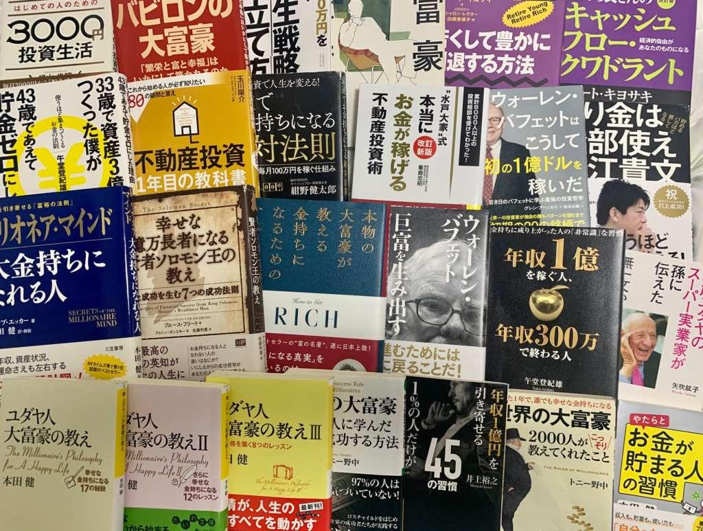 お金の勉強をするための本の選び方