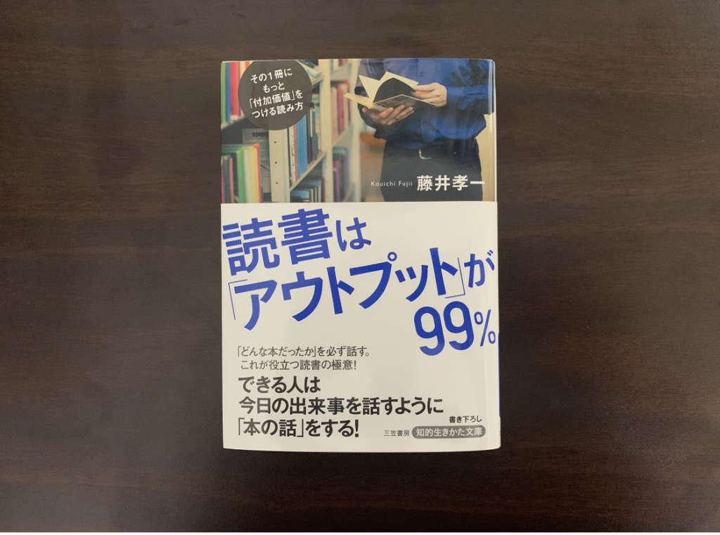 読書は「アウトプット」が99%