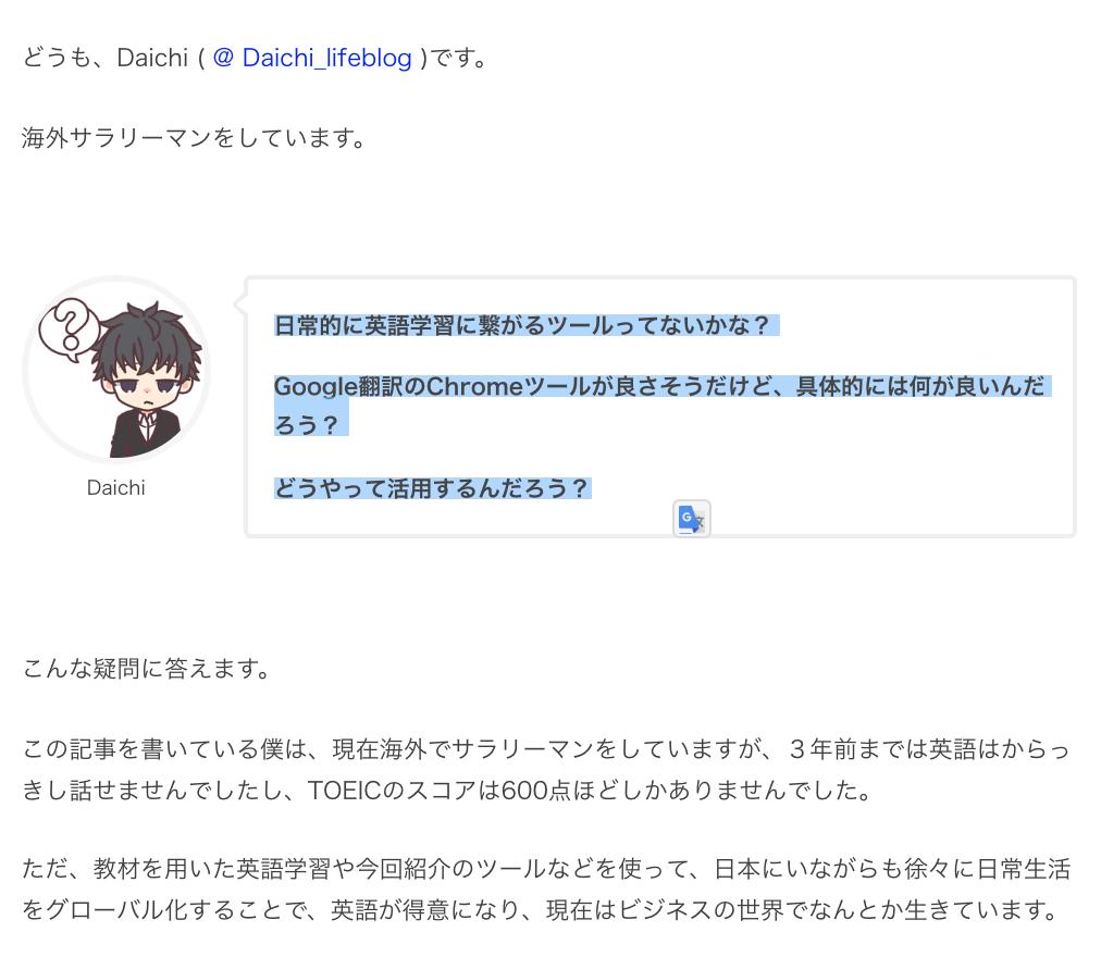 一画面でスピーキング練習する方法①(日本語を選択し、Google翻訳マークをクリックする)