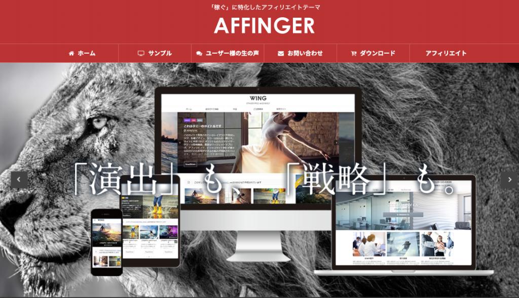 初心者におすすめのwordpressテーマ②:『アフィンガー』