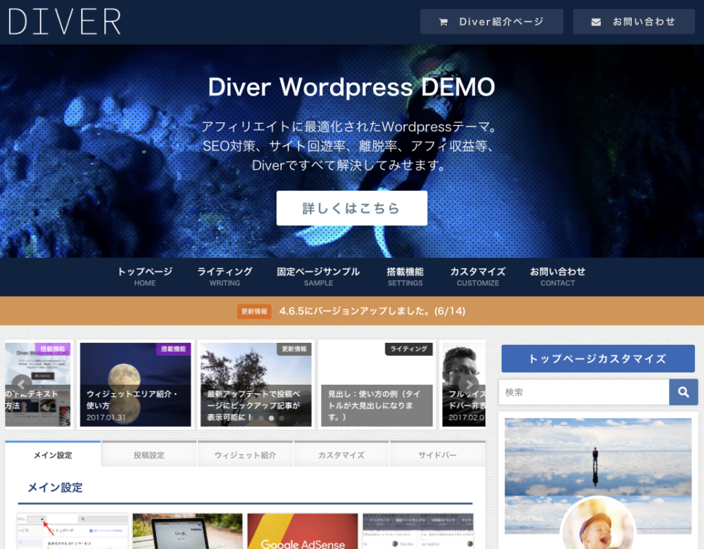 初心者におすすめのwordpressテーマ③『Diver』