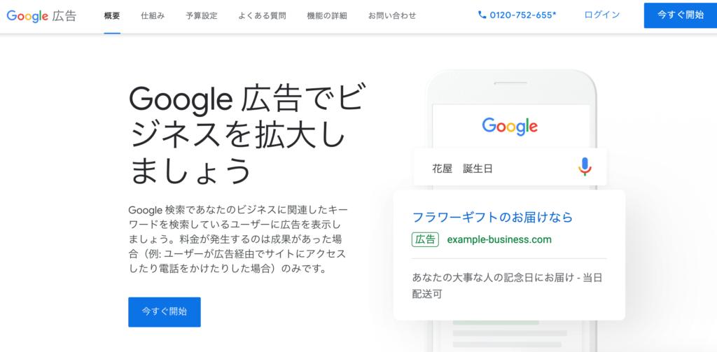 ① グーグルアドワーズ『キーワードプランナー』