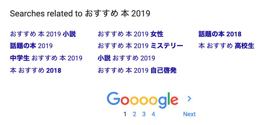 「おすすめ 本 2019」をクリックして、下にスクロールする