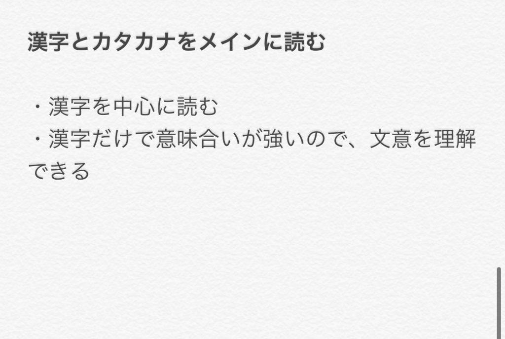 ◆速読テクニック(漢字読み)