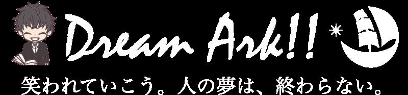 DreamArk |夢の方舟
