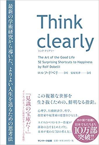 2019年ビジネス書トップ10ランキング7位!Think Clearly
