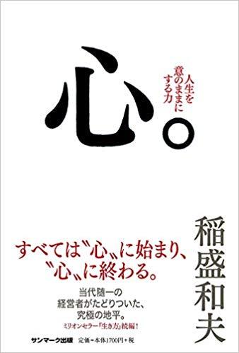 2019年ビジネス書トップ10ランキング2位!心