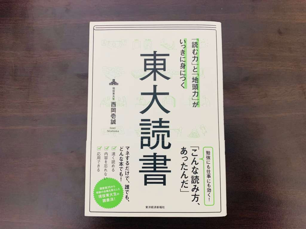 ②東大読書
