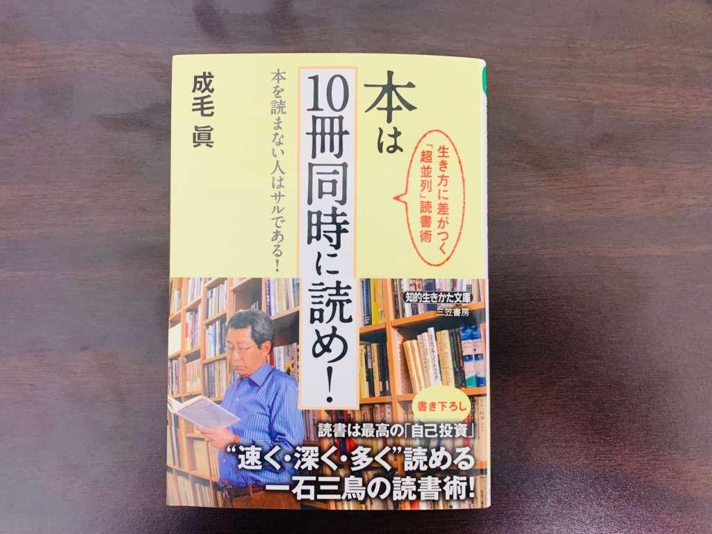 ③本は10冊同時に読め!―本を読まない人はサルである!