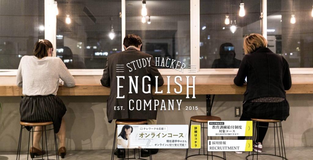 第3位 ENGLISH COMPANY. 全レベル対応コース