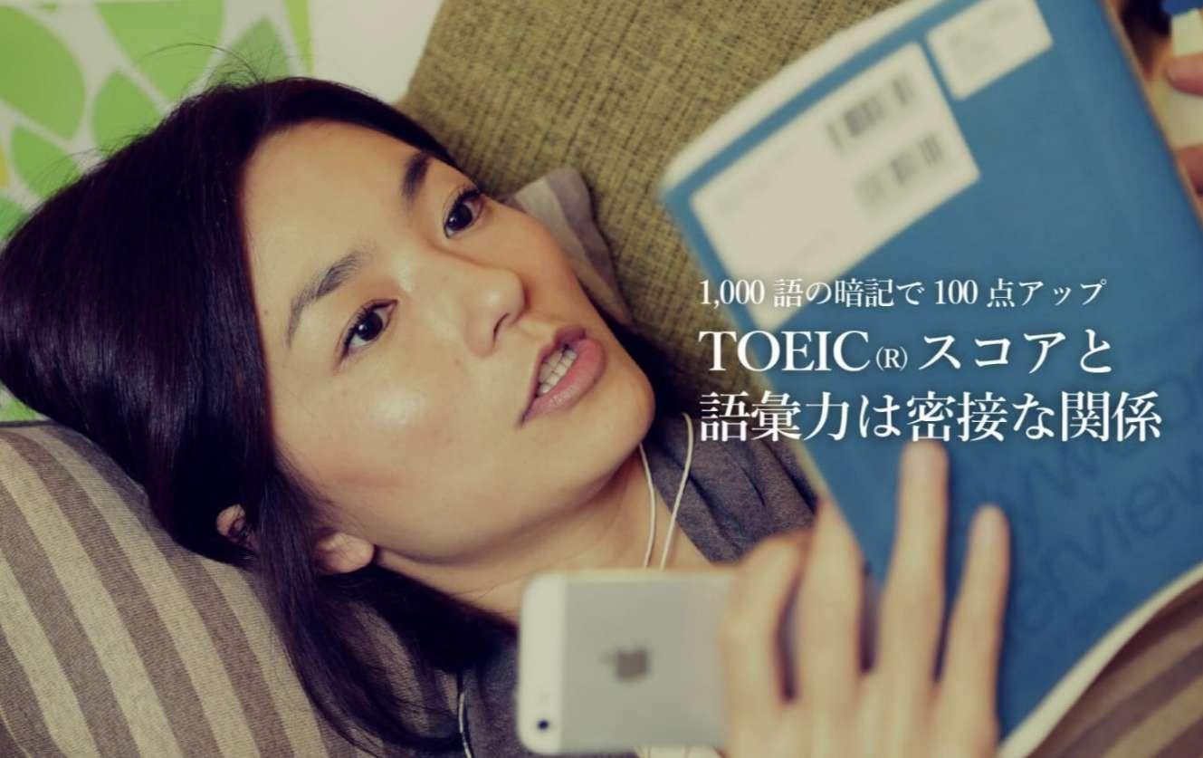 トライズ)TOEICコースの評判・口コミ・効果まとめ